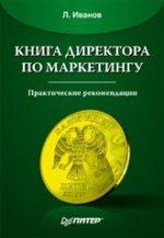 Книга Книга директора по маркетингу. Иванов