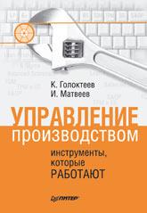 Книга Управление производством: инструменты, которые работают. Голоктеев