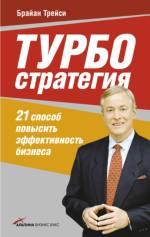 Книга Турбостратегия: 21 способ повысить эффективность бизнеса. Трейси
