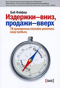 Книга Издержки – вниз, продажи – вверх. 78 проверенных способов увеличить вашу прибыль. Файфер