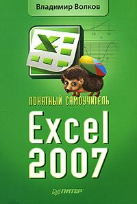 Книга Понятный самоучитель Excel 2007.Волков