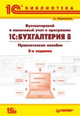 Книга Бухгалтерский и налоговый учет в программе 1С:Бухгалтерия 8. 2-е изд. Харитонов