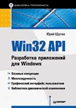 Книга Win32 API. Разработка приложений для Windows.Щупак