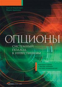 Книга Опционы: Системный подход к инвестициям. Критерии оценки и методы анализа торговых возможност