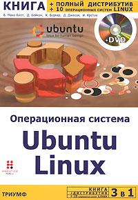 Книга 3 в 1: Операционная система Ubuntu Linux+ полный дистрибутив Ubuntu + 10 операционных систем L
