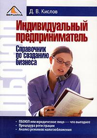 Книга Индивидуальный предприниматель. Справочник по созданию бизнеса. Кислов