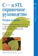 C++ и STL: справочное руководство. 2-е изд. (серия C++ in Depth) Мюссер