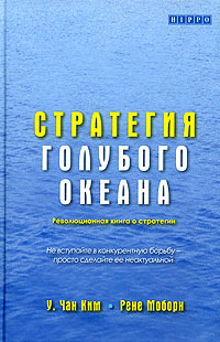 Книга Стратегия голубого океана.3-е изд. Ким
