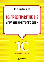 1С:Предприятие 8.2. Управление торговлей. Селищев