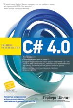 Книга C# 4.0: полное руководство. Шилдт