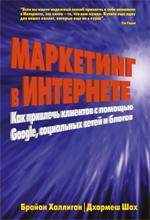 Книга Маркетинг в Интернете: как привлечь клиентов с помощью Google, социальных сетей и блогов. Халлиган