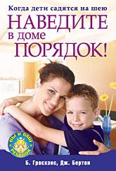 Купить Книга Когда дети садятся на шею. Наведите в доме порядок!Гросхэнс