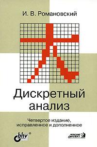 Книга Дискретный анализ: Учебное пособие для студентов 4-е изд. Романовский