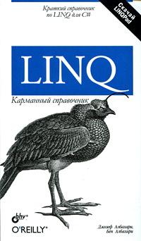 Книга LINQ. Карманный справочник. Албахари