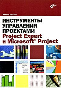 Книга Инструменты управления проектами: Project Expert и Microsoft Project. Культин