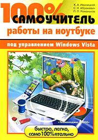 Книга 100% самоучитель работы на ноутбуке. Иваницкий