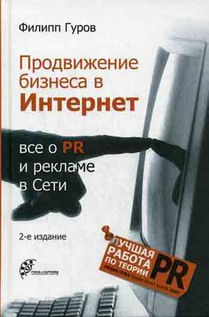 Книга Продвижение бизнеса в Интернет: все о PR и рекламе в сети. 2-е изд. Гуров