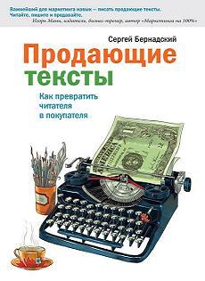 Книга Продающие тексты. Как превратить читателя в покупателя. Сергей Бернадский