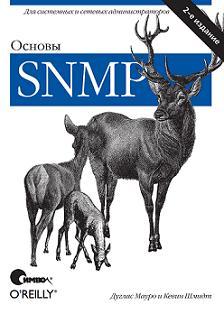 Книга Основы SNMP. Шмидт, Мауро
