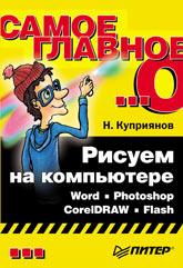 Книга Рисуем на компьютере: Word, Photoshop, CorelDRAW, Flash. Куприянов