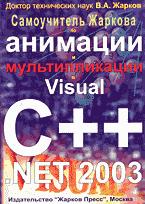 Книга Самоучитель Жаркова по анимации и мультипликации в Visual C++.NET 2003. Жарков