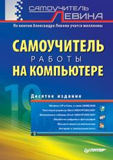 Книга Самоучитель работы на компьютере. 10-е изд. Левин