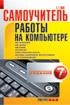 Книга Самоучитель работы на компьютере. 7-е изд. Вовк