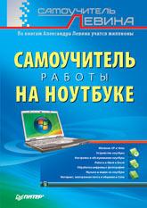 Книга Самоучитель работы на ноутбуке. Левин