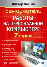Книга Самоучитель работы на персональном компьютере. 7-е изд. Пасько