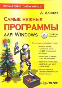 Книга Самые нужные программы для Windows. Популярный самоучитель. Донцов (+CD)