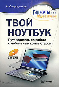 Книга Твой ноутбук. Путеводитель по работе с мобильным компьютером. Огородников (+CD)