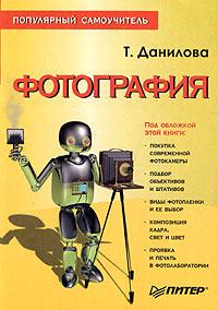 Книга Фотография. Популярный самоучитель. Данилова