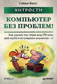 Книга Хитрости. Компьютер без проблем! 2-е изд. Басс