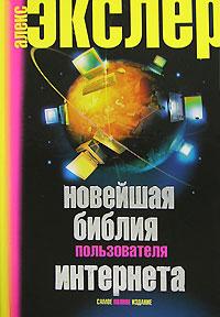Книга Новейшая библия пользователя Интернета. Самое полное издание. Экслер