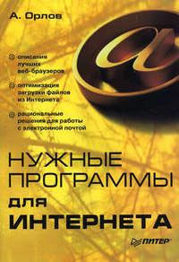 Книга Нужные программы для Интернета. Орлов