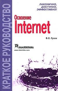 Книга Освоение Internet. Краткое руководство. Гусев