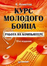 Книга Работа на компьютере. Курс молодого бойца. 10-е изд. Ахметов
