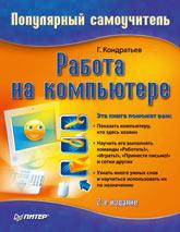 Книга Работа на компьютере. Популярный самоучитель. 2-е изд. Кондратьев
