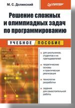 Книга Решение сложных и олимпиадных задач по программированию: Учебное пособие. Долинский