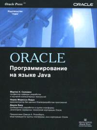 Книга ORACLE Программирование на языке Java. Соломон
