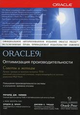 Книга Oracle 9i Оптимизация производительности. Советы и методы. Нимик