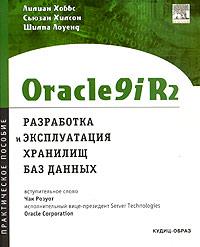 Книга Oracle 9iR2: разработка и эксплуатация хранилищ баз данных. Хоббс
