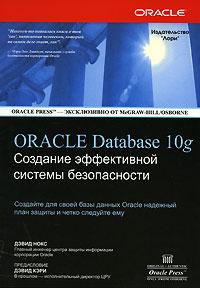 Книга Oracle Database 10g   Создание эффективной системы  безопасности. Нокс