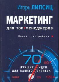Книга Маркетинг для топ-менеджеров. Липсиц