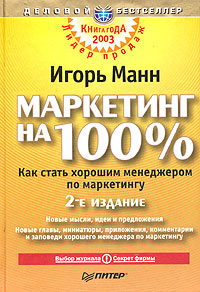 Книга Маркетинг на 100%. Как стать хорошим менеджером. 2-е изд. Манн. Питер
