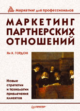 Книга Маркетинг партнерских отношений. Питер