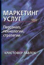 Книга Маркетинг услуг: персонал, технология, стратегия. 4-е изд. Кристофер Лавлок