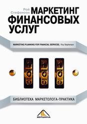 Книга Маркетинг финансовых услуг. Стефенсон