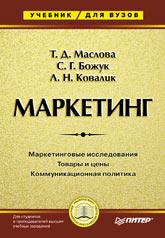 Книга Маркетинг. Учебник для ВУЗов. Маслова. Питер