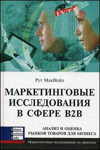 Книга Маркетинговые исследования в сфере В2В. Рут МакНейл